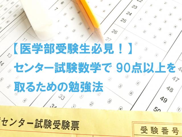センター試験の数学勉強法