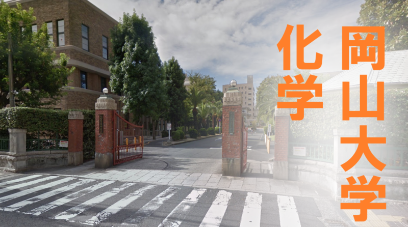 岡山大学化学