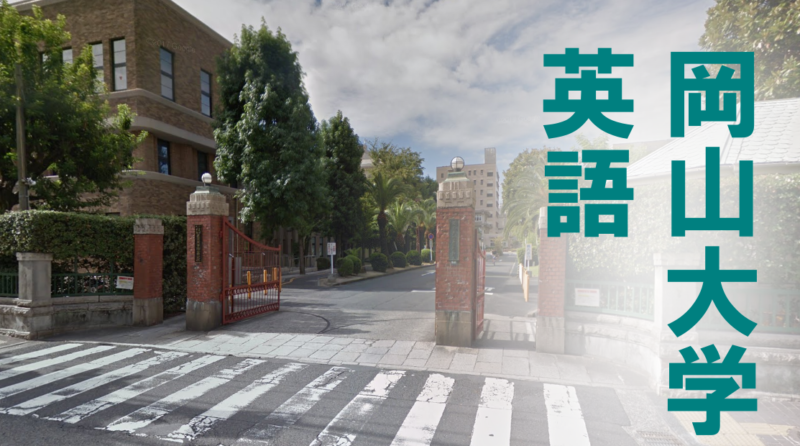 岡山大学英語