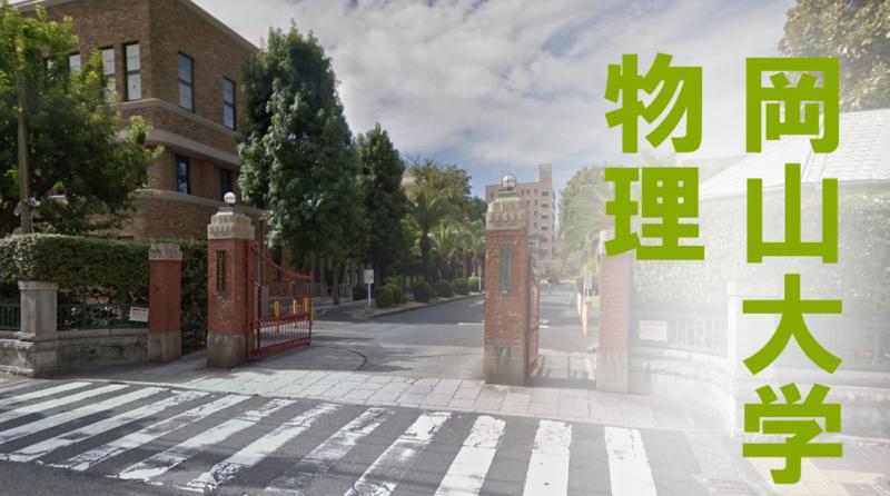 岡山大学物理