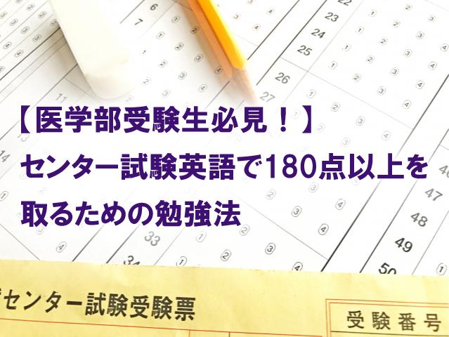 センター試験の英語勉強法