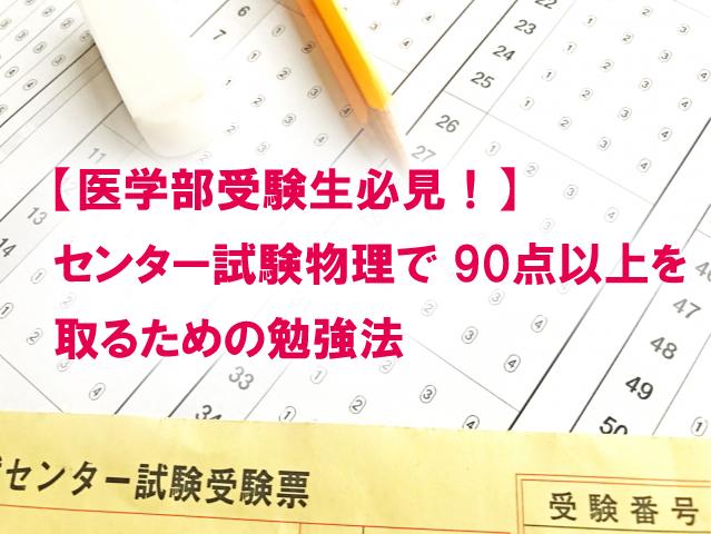 センター試験の物理勉強法