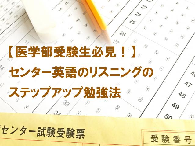 センター試験の勉強法