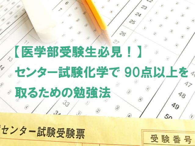 センター試験の化学勉強法