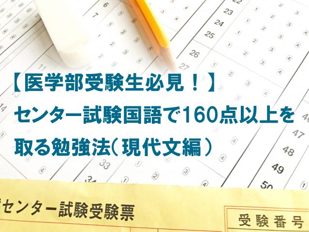 センター試験の勉強法top