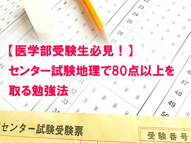 センター試験の勉強法 (1)