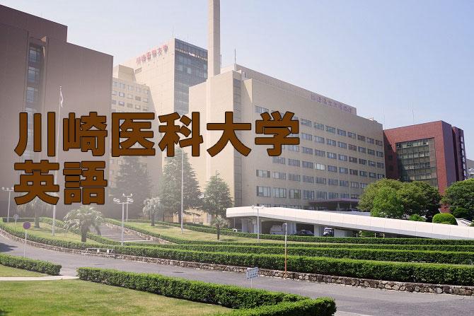 川崎医科大学英語