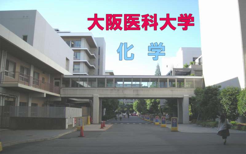 大阪医科大学化学2