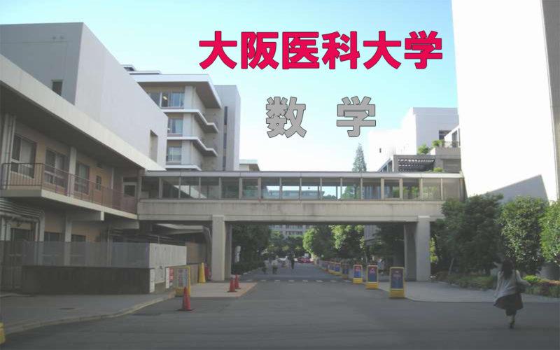 大阪医科大学数学2