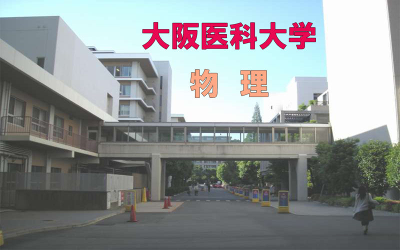 大阪医科大学物理2