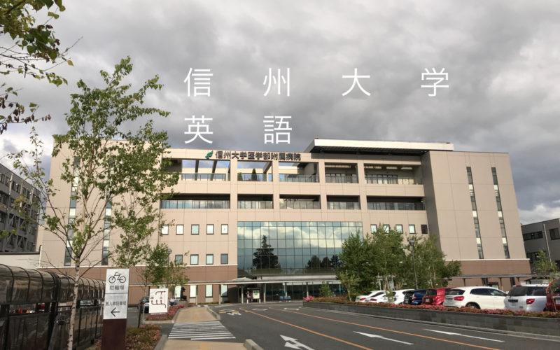 信州大学英語
