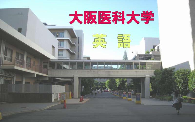 大阪医科大学英語
