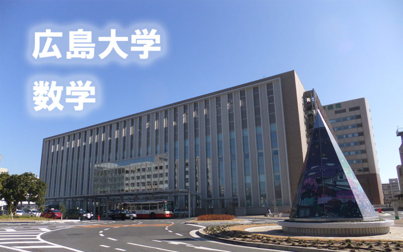 広島大学数学