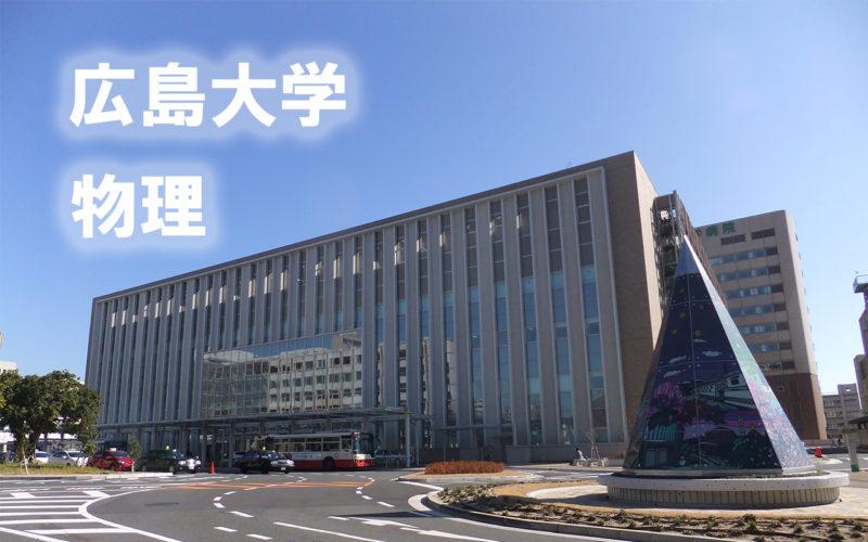 広島大学物理
