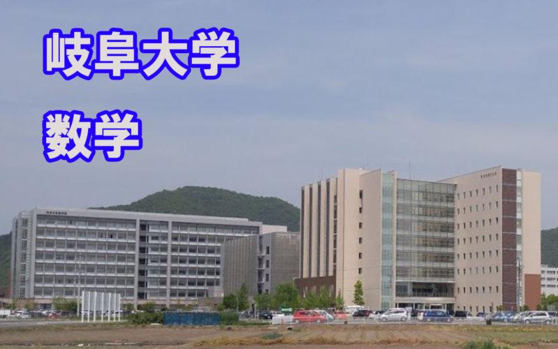岐阜大学数学