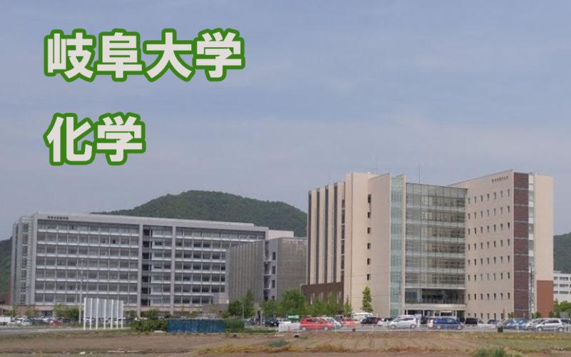 岐阜大学化学