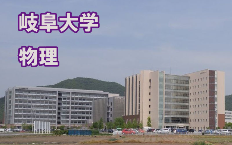 岐阜大学物理