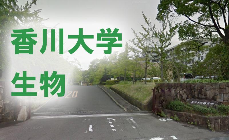 香川大学医学部生物