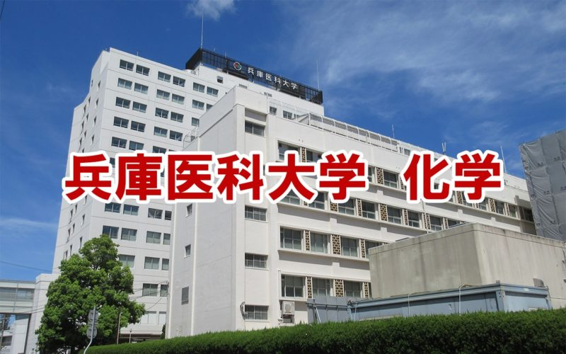 兵庫医科大学化学