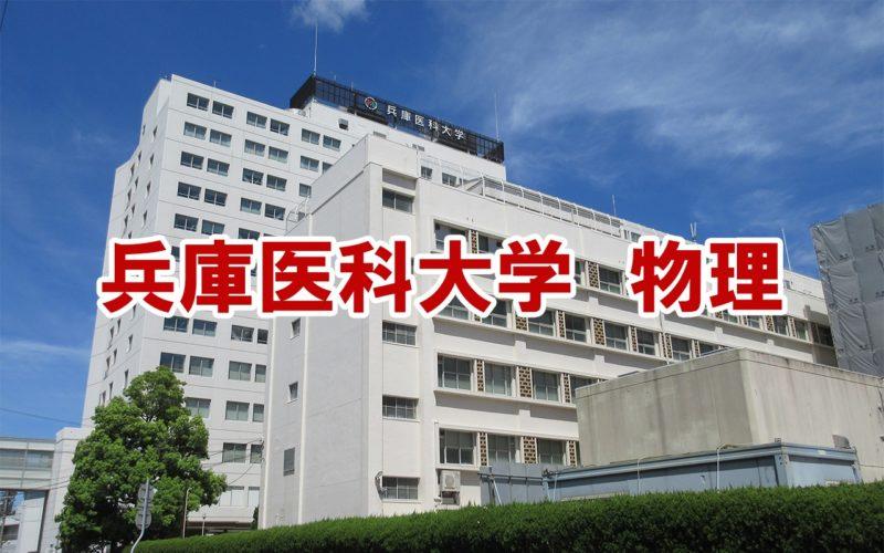 兵庫医科大学物理