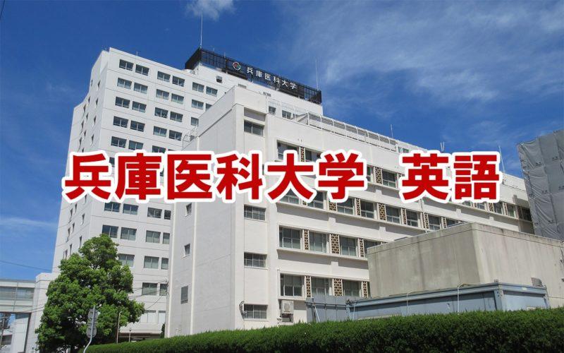兵庫医科大学英語