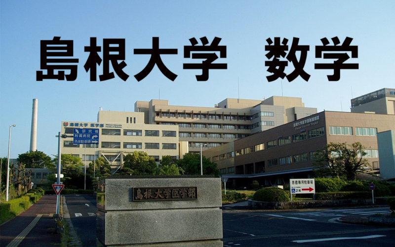 島根大学数学