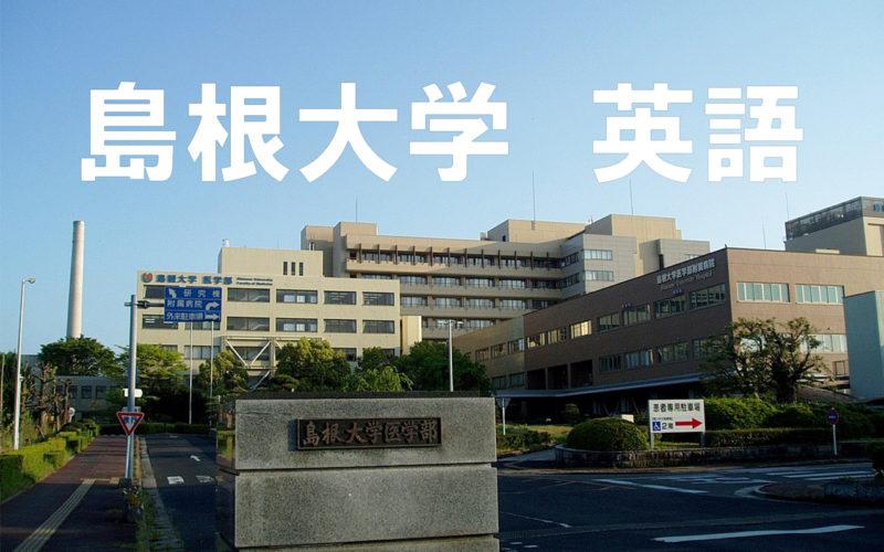 島根大学英語