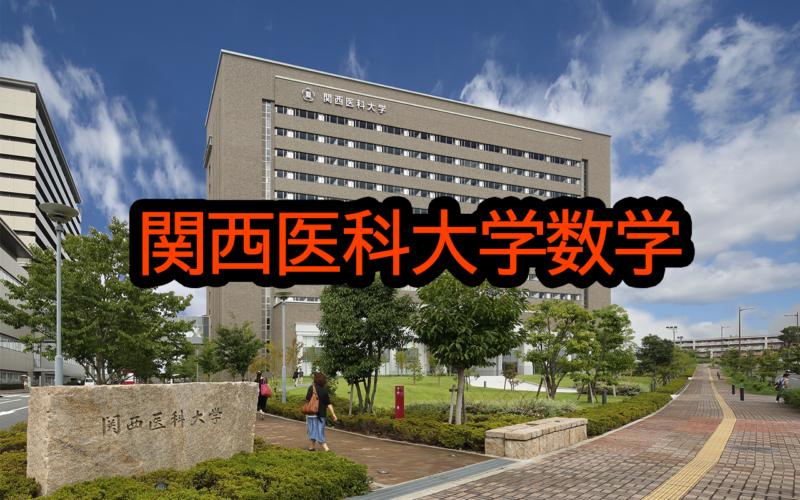 関西医科大学数学