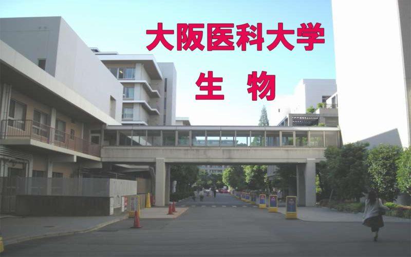 大阪医科大学生物