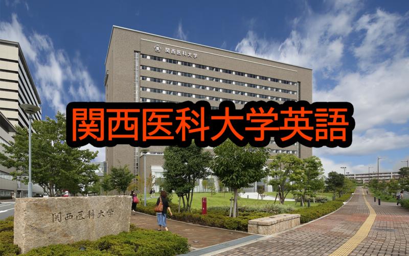 関西医科大学英語
