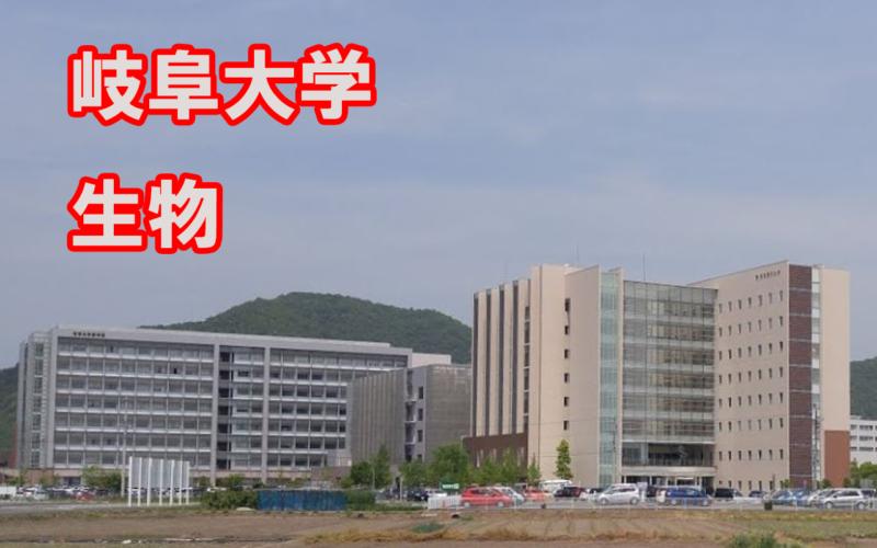 岐阜大学生物