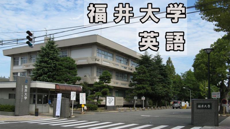 福井大学英語