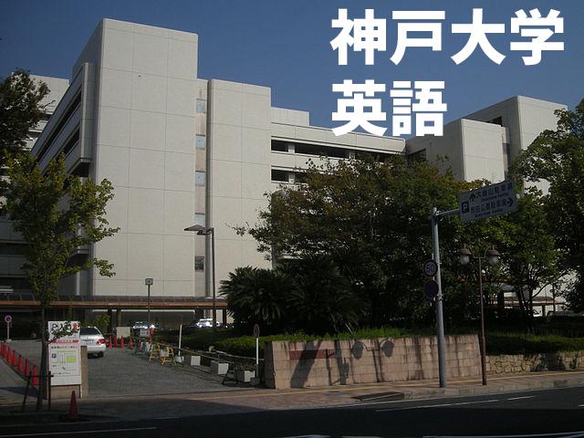 神戸大学英語