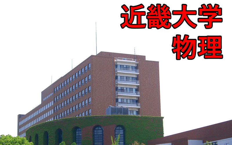 近畿大学物理