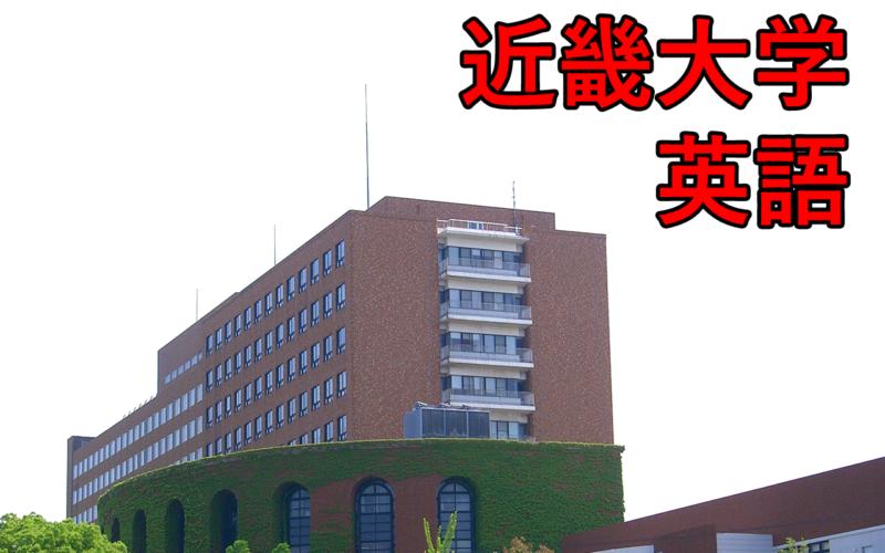 近畿大学英語