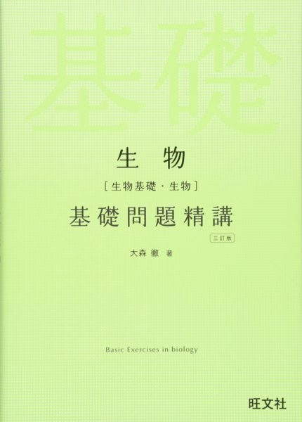 「生物基礎問題精講」(旺文社)