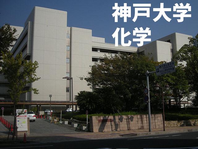神戸大学化学