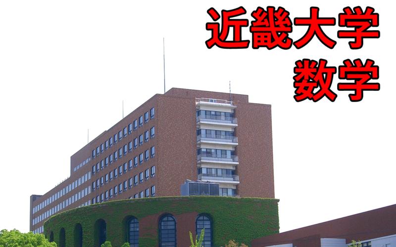 近畿大学数学