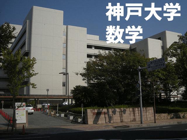 神戸大学数学-min