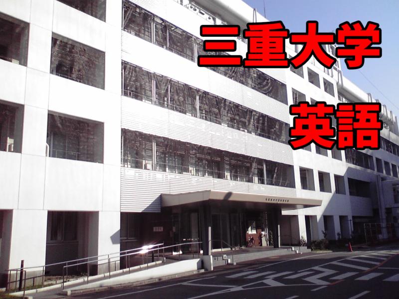 三重大学医学部英語