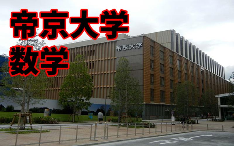 帝京大学数学