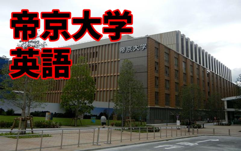 帝京大学英語.p