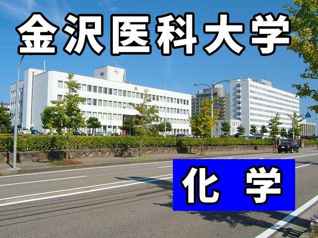 金沢医科大化学