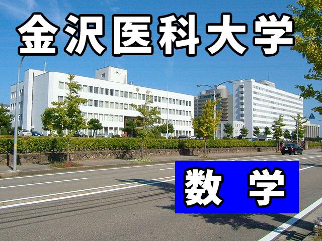 金沢医科大学数学