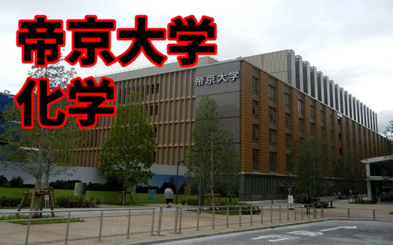 帝京大学化学.p