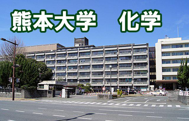 熊本大学化学