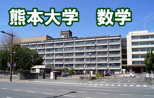 熊本大学数学