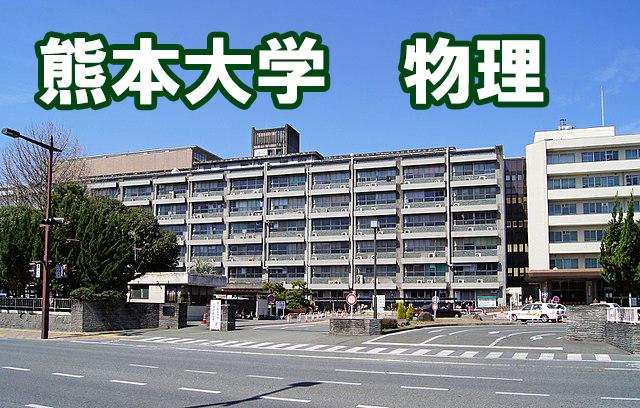 熊本大学物理