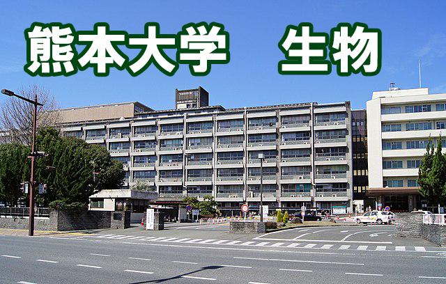 熊本大学生物
