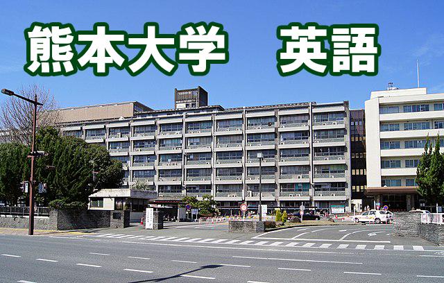 熊本大学英語